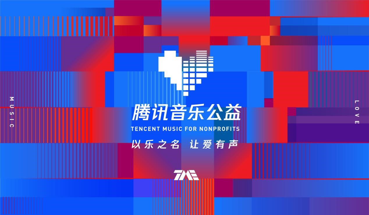 News | Tencent Music (TME)